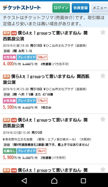 チケストAぇ!groupライブチケット