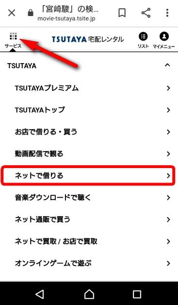 TSUTAYA TVのメニュー