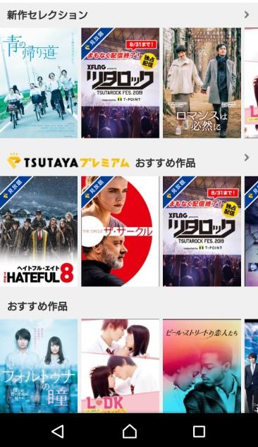 TSUTAYAの新作ドラマ