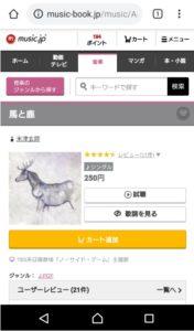 米津玄師馬と鹿を無料ダウンロード