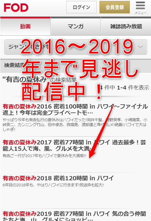 有吉の夏休み2020見逃し配信フル動画を無料視聴