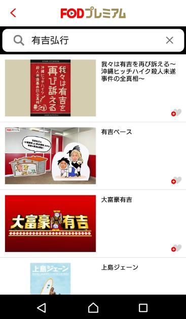 有吉弘行出演番組を無料視聴