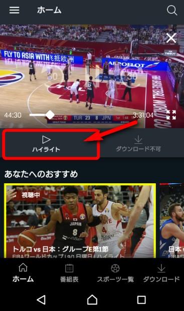 FIBAバスケワールドカップ2019の見逃し配信動画