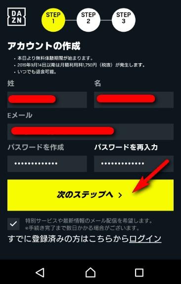 DAZN(ダゾーン)の登録方法手順