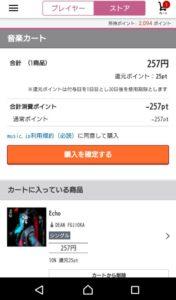 ディーンフジオカの曲をmucic.jpで無料で聴く