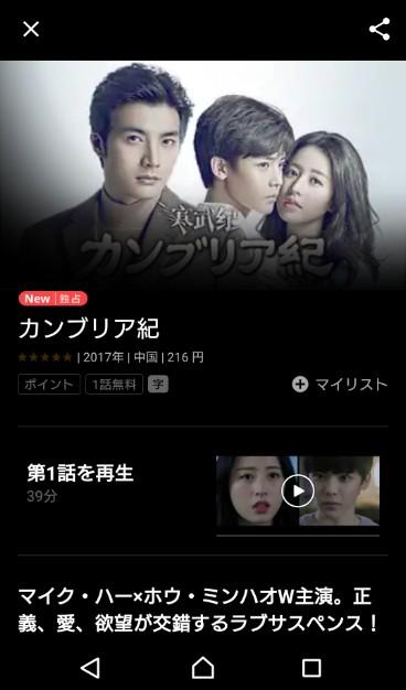 カンブリア紀(ドラマ)を日本語字幕付きで視聴する