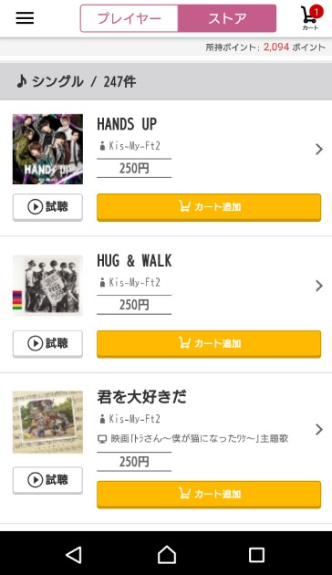 キスマイの曲をmucic.jpで無料で聴く