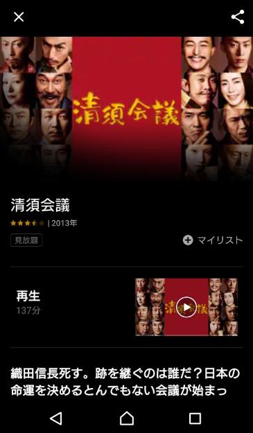 清須会議(映画)をU-NEXTで見る