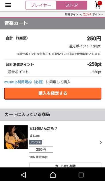 Luna『女は強いんだろ?』mp3フル版を無料ダウンロードする