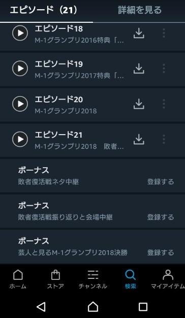 M-1グランプリをAmazonプライムで無料視聴する