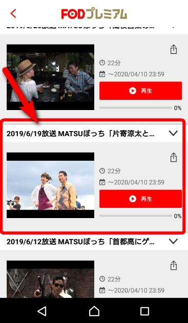 片寄涼太出演回MATSUぼっち無料動画を見る