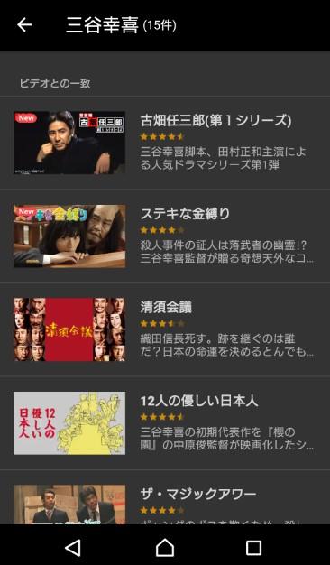 三谷幸喜作品をU-NEXTで見る
