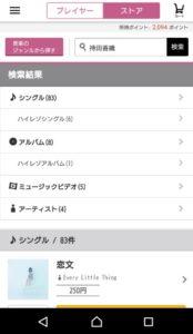 持田香織の曲をmucic.jpで無料で聴く