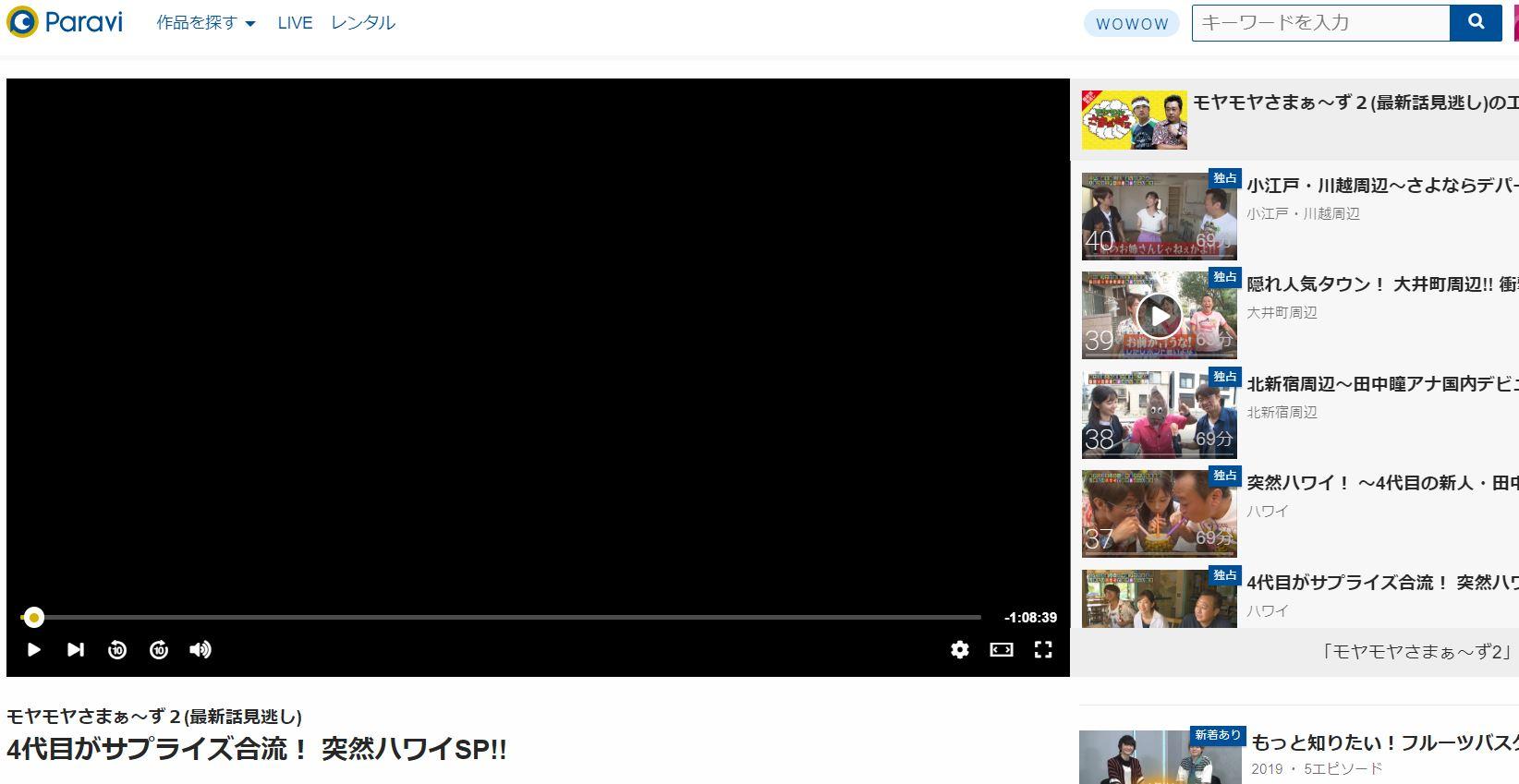 モヤさま2田中瞳アナのハワイ放送回