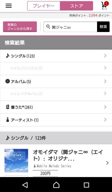 関ジャニ∞をmusic.jpで無料視聴する