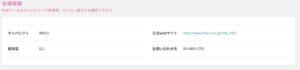 NHKホールの客席数