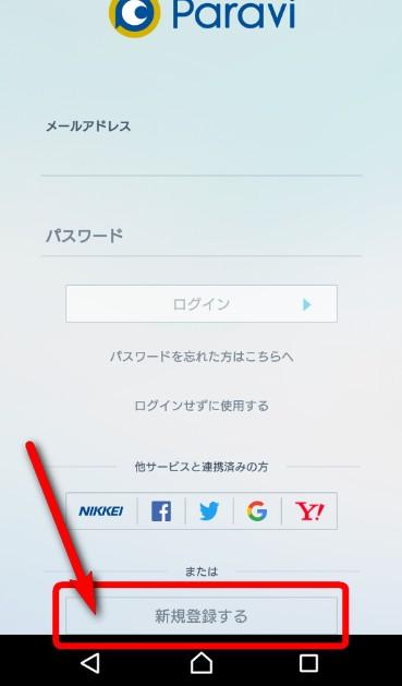 Pravi(パラビ)登録方法手順