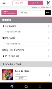 PINKの曲をmucic.jpで無料で聴く