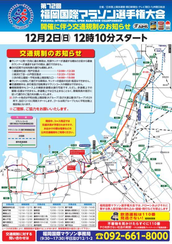 2018年福岡国際マラソンの交通規制図