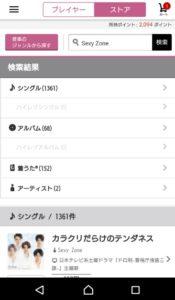 Sexy Zoneの曲をmucic.jpで無料で聴く