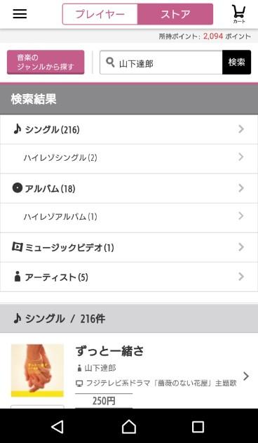 山下達郎の曲をmucic.jpで無料で聴く