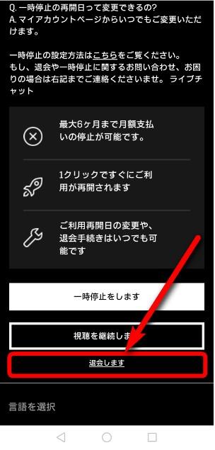 DAZN(ダゾーン)の解約手順を紹介する画像