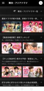 U-NEXTで配信されている韓国ドラマ