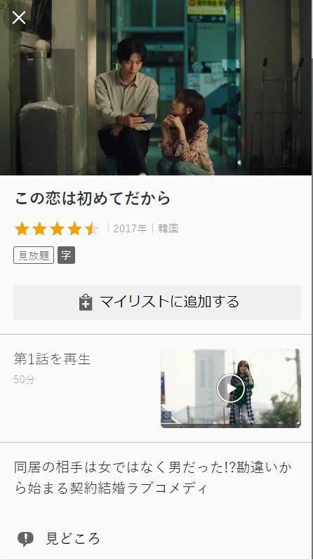 この恋ははじめてだからフル動画を全話日本語字幕付きで無料視聴