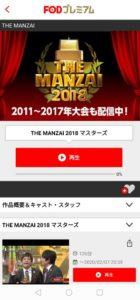THE MANZAI(ザマンザイ)2019フル動画を無料視聴する方法