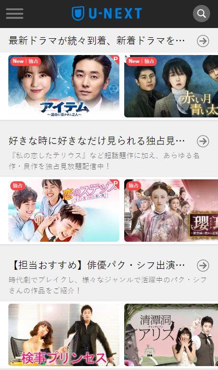 U-NEXTで配信される韓国ドラマ