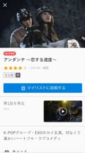 韓国ドラマアンダンテのフル動画を無料視聴する