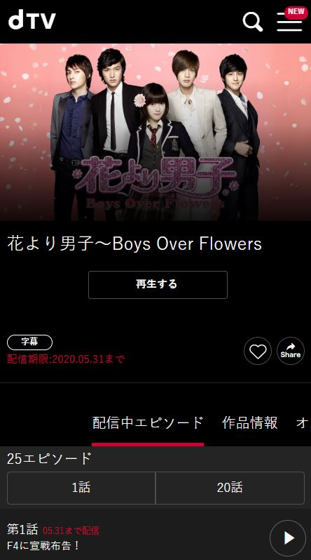 dTVで花より男子(韓国版)を無料視聴する