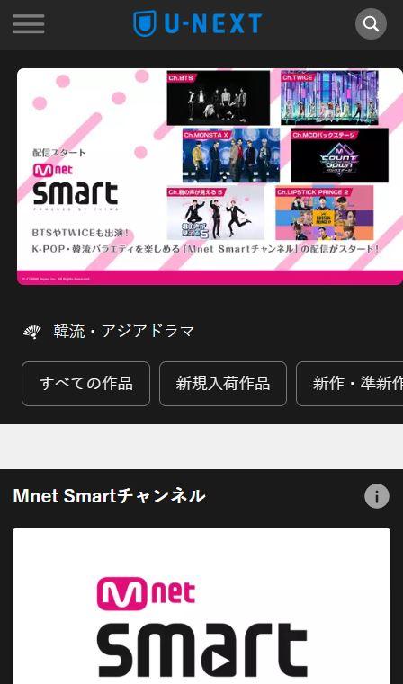 U-NEXTでMnet smartが視聴できる