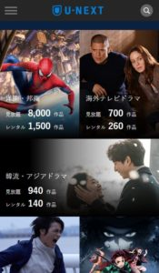 U-NEXTの韓国ドラマ配信数