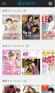 U-NEXTで読める無料見放題の雑誌
