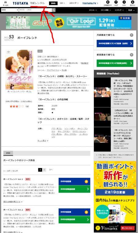 ボーイフレンド(韓国ドラマ)フル動画を無料視聴する方法