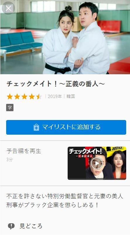 チェックメイト(韓国ドラマ)フル動画を無料視聴する方法