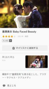 童顔美女フル動画を無料視聴する方法