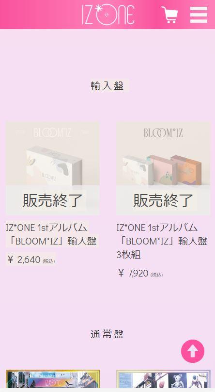 IZONE BLOOM*IZを通販で購入する方法