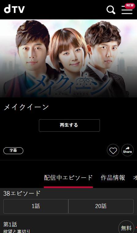 メイクイーン(韓国ドラマ)フル動画を全話無料視聴する