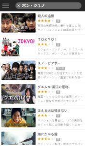パラサイトフル動画を日本語字幕付きで無料視聴する方法