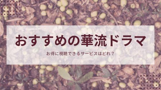 おすすめの中国/台湾ドラマを紹介