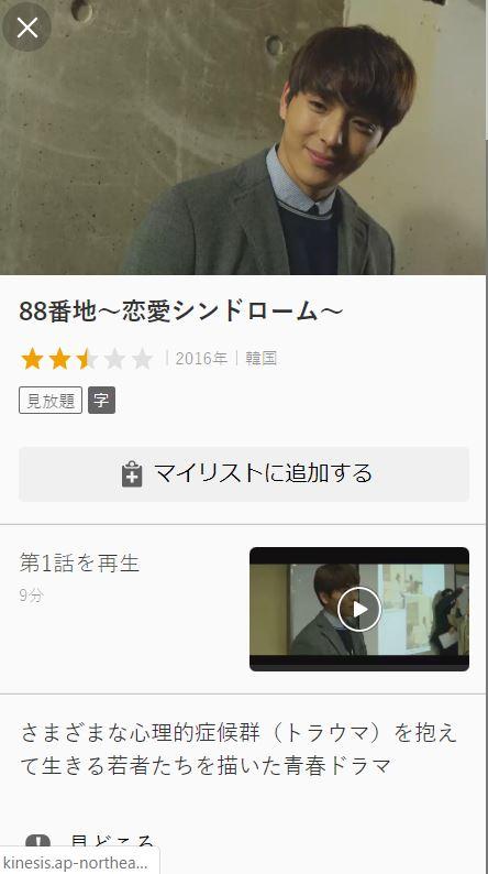88番地フル動画を無料視聴