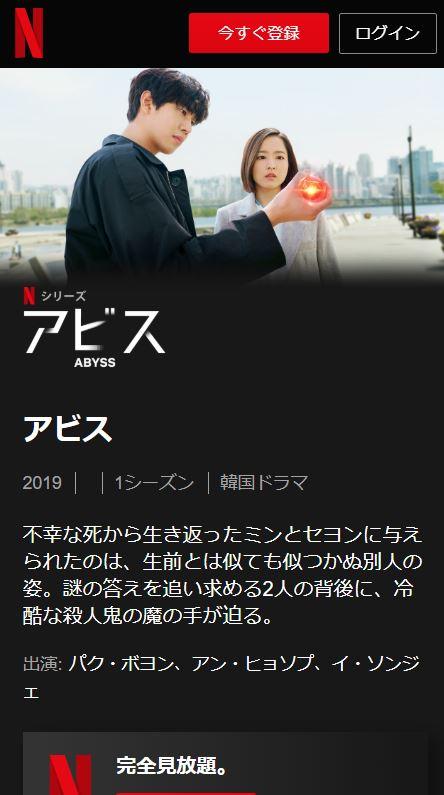 韓国ドラマアビスフル動画を無料視聴する