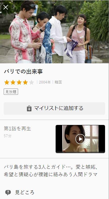 の 感想 出来事 で バリ 韓国ドラマ『バリでの出来事』はラストが衝撃的な愛憎劇!あらすじ・キャストを紹介【ネタバレ】 |