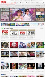 FODプレミアムで視聴できる動画