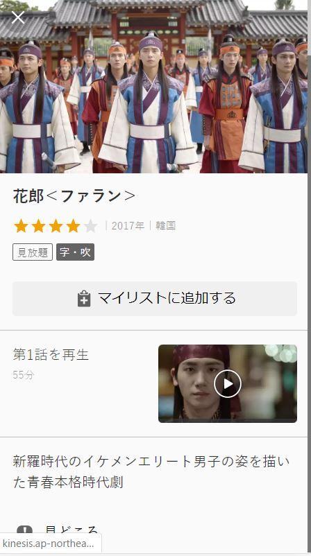 花郎をフル動画で無料かつ日本語字幕付きで視聴する