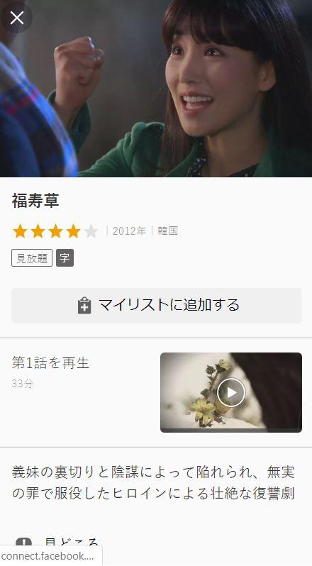 福寿草フル動画を無料視聴する