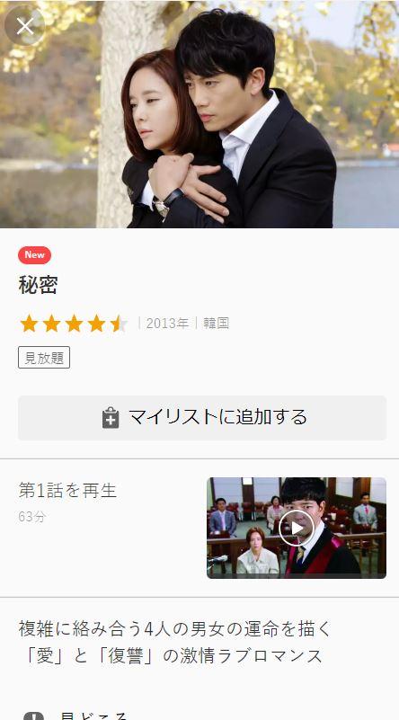 秘密(韓国ドラマ)フル動画無料