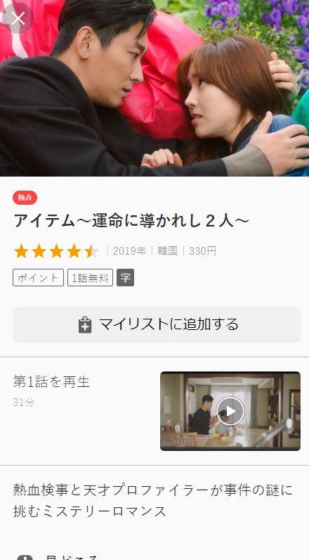 アイテム(韓国ドラマ)フル動画を無料視聴